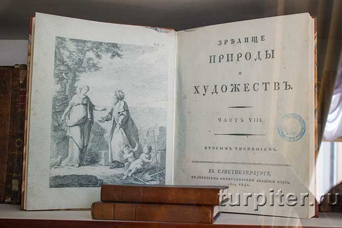 книга в Царском Селе