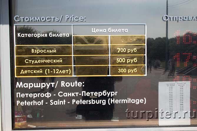 стоимость 700 рублей для взрослого