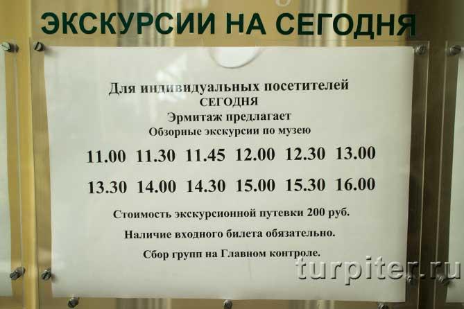 200 рублей за экскурсию в эрмитаж