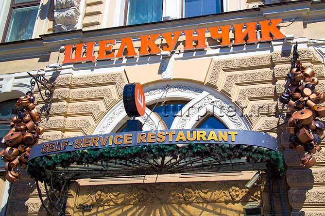 вывеска Щелкунчик ресторан Санкт-Петербург