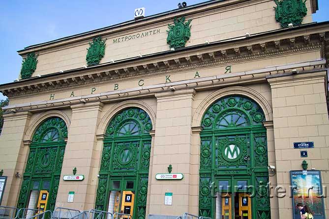 выход со станции метро Нарвская