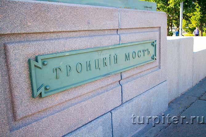 название Троицкий мост