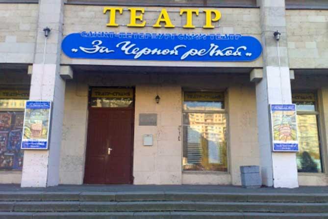 вход Театр за Черной речкой