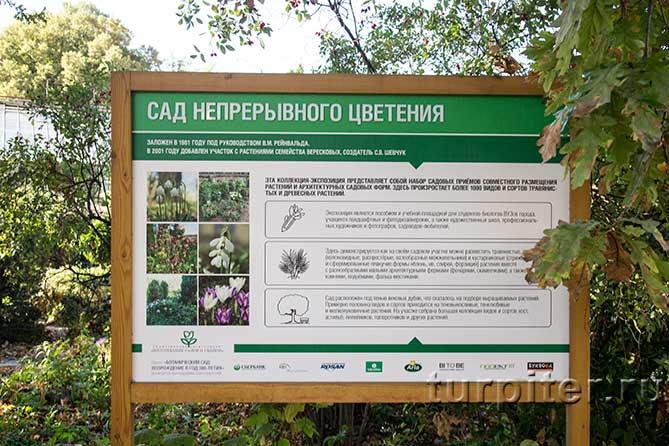 плакат в начале парка