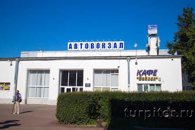 здание автовокзала в Выборге