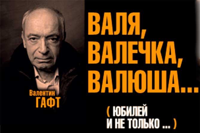 Юбилей В. Гафта