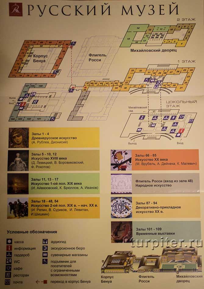 карта схема экспозиций