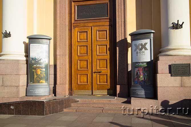 входная дверь в Русский музей