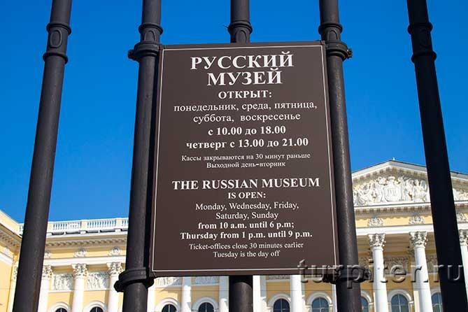 расписание Михайловский дворец