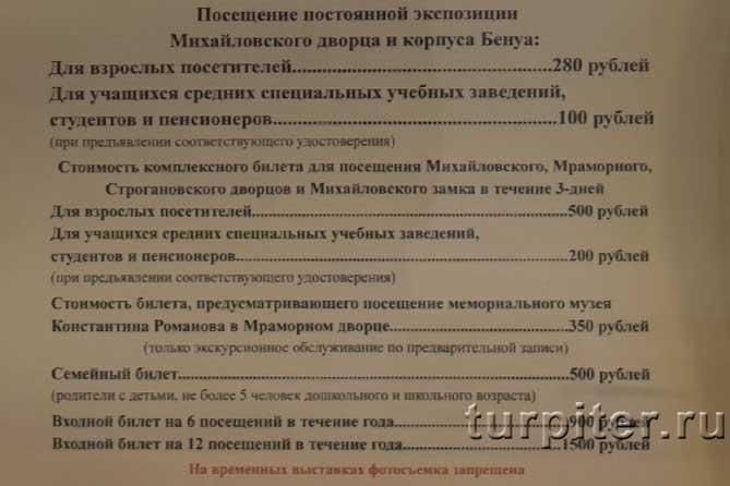 стоимость билетов в Михайловский дворец