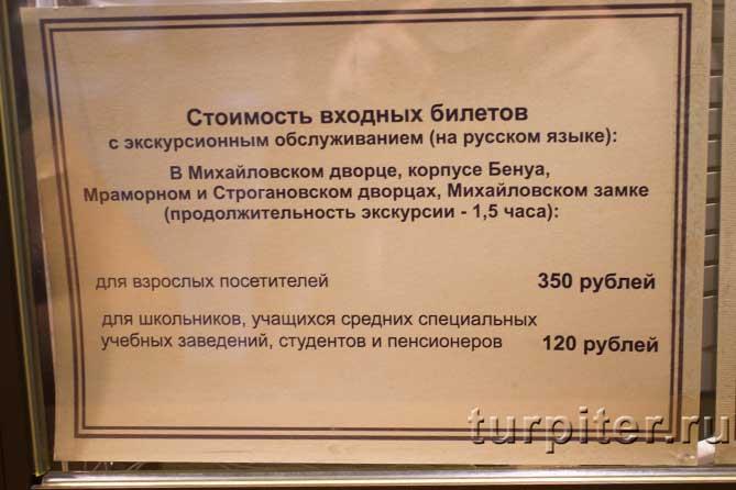 экскурсия в Михайловский дворец