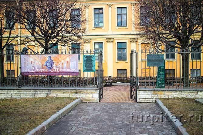 вывески на заборе дворца