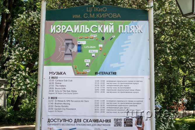 stereoleto-elagin-park-2017-2016-05