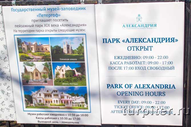 время работы парк Александрия
