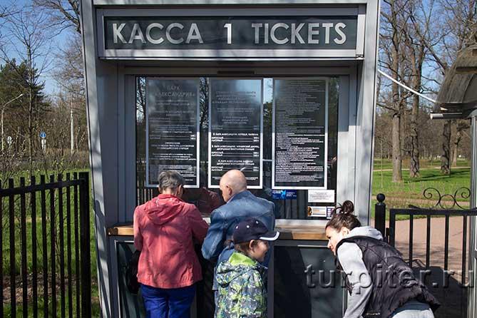 парк Александрия стоимость билетов