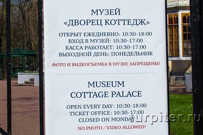 расписание Дворец Коттедж