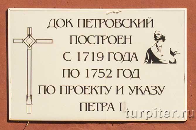 по приказу Петра Первого