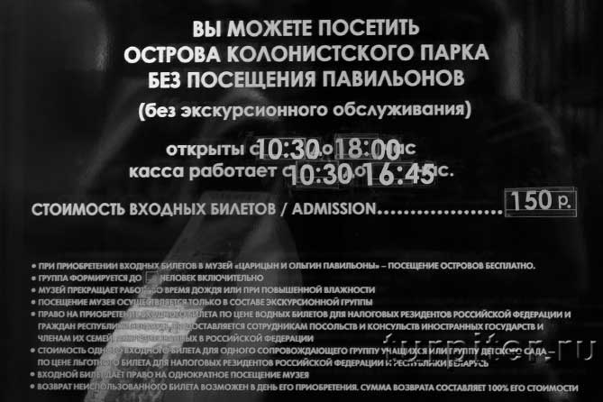 150 рублей за билет