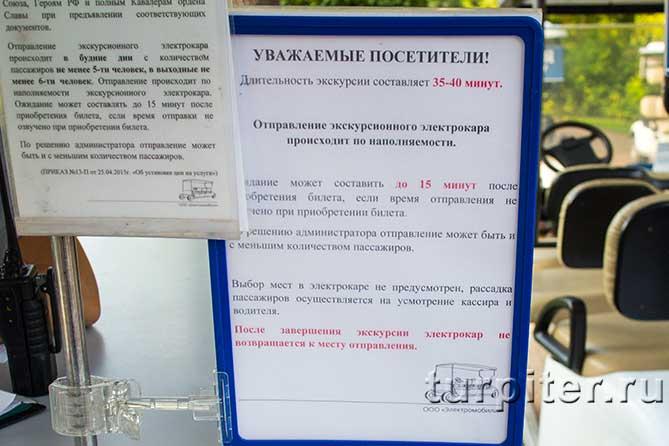 Электрокар в Петергофе правила
