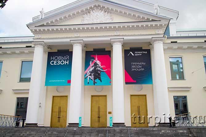 Ленинград Центр в Санкт-Петербурге