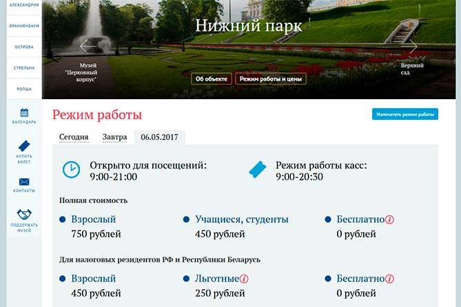 Нижний парк Петергоф цена билета